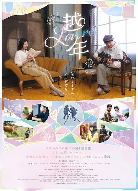 「越年 Lovers」ポスタービジュアル