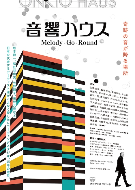 「音響ハウス  Melody-Go-Round」ビジュアル