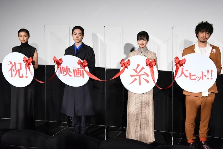 「糸」初日舞台挨拶の様子。左から榮倉奈々、菅田将暉、小松菜奈、斎藤工。