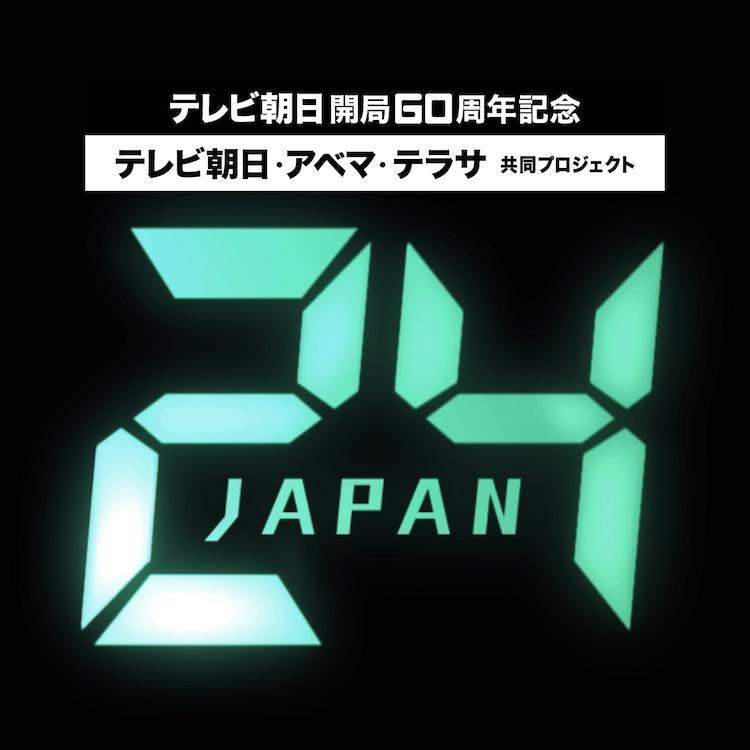 「24 JAPAN」テレビ朝日、TELASA、ABEMA共同プロジェクトロゴ