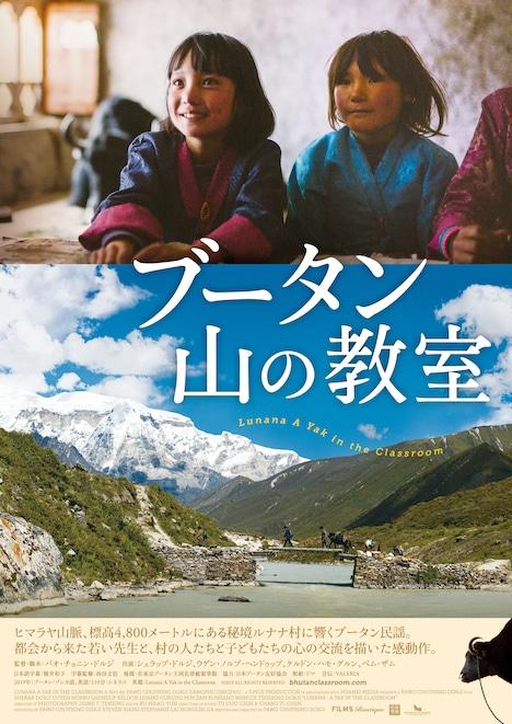 「ブータン 山の教室」ティザービジュアル