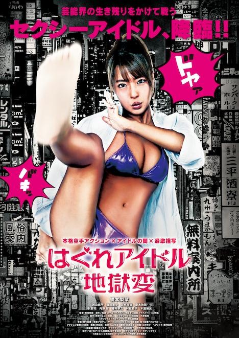 映画「はぐれアイドル地獄変」ポスタービジュアル