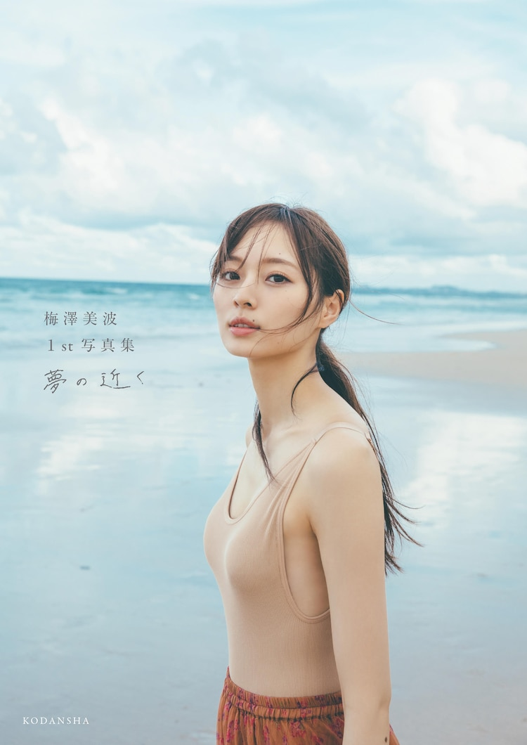 梅澤美波1st写真集「夢の近く」通常版表紙