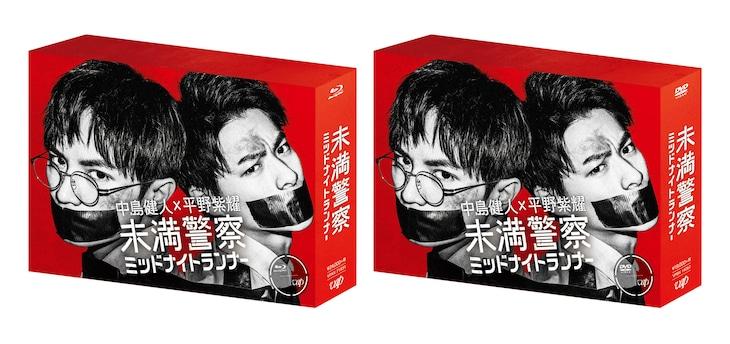 「未満警察 ミッドナイトランナー」Blu-ray / DVD BOX