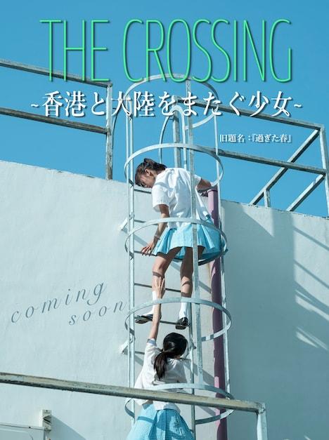 「THE CROSSING ~香港と大陸をまたぐ少女~」