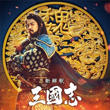 「新解釈・三國志」より、小栗旬演じる曹操のビジュアル。