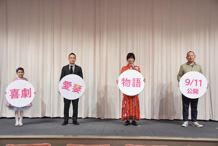 「喜劇 愛妻物語」公開直前イベントの様子。左から新津ちせ、濱田岳、水川あさみ、足立紳。