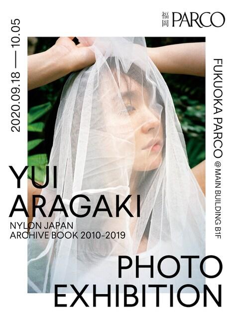 「YUI ARAGAKI NYLON JAPAN ARCHIVE BOOK 2010-2019 PHOTO EXHIBITION FUKUOKA PARCO」ビジュアル