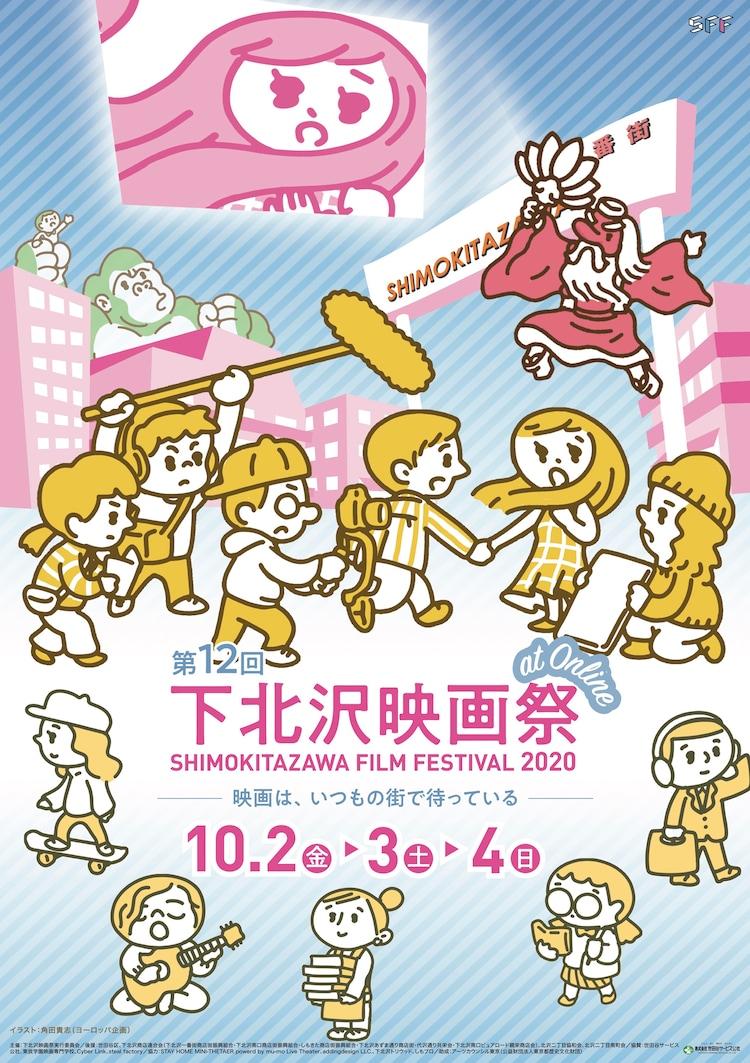 第12回下北沢映画祭のポスタービジュアル。