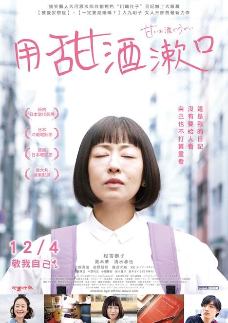 「甘いお酒でうがい」台湾版ポスタービジュアル