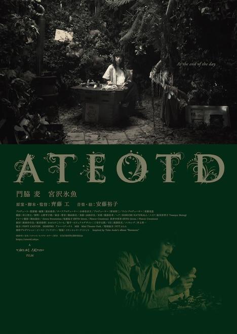 「ATEOTD」ポスタービジュアル