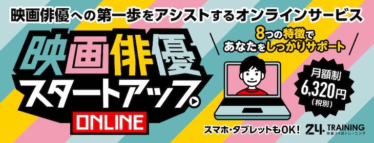 「映画俳優スタートアップ・ONLINE」告知ビジュアル
