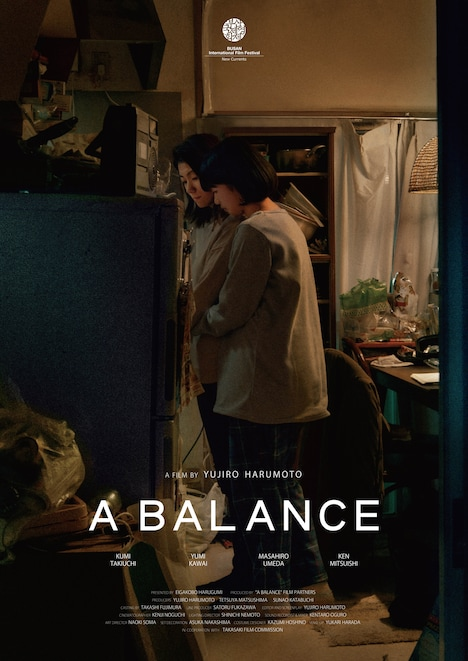 「由宇子の天秤」海外映画祭用ポスタービジュアル