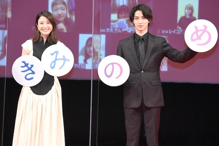 「きみの瞳(め)が問いかけている」リモート完成報告イベントの様子。左から吉高由里子、横浜流星。