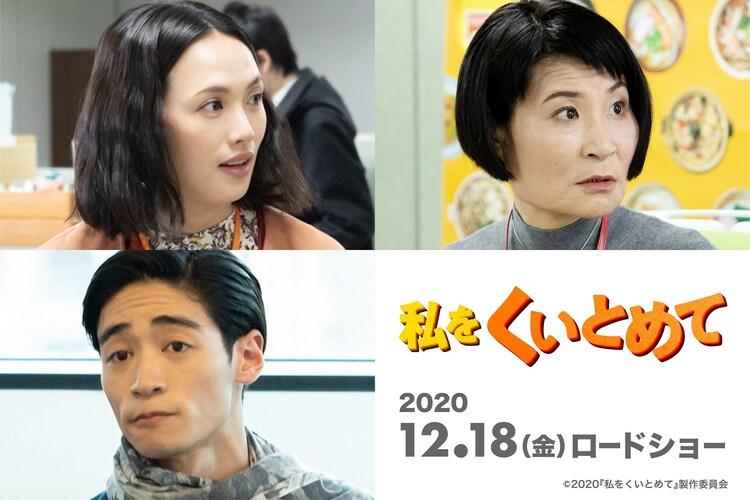 臼田あさ美演じるノゾミ(左上)、片桐はいり演じる澤田(右上)、若林拓也演じるカーター(左下)。