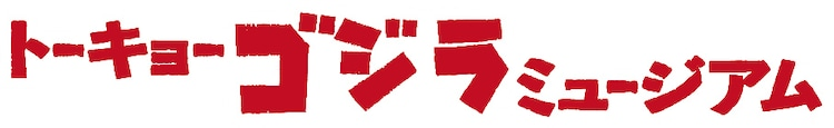 「トーキョーゴジラミュージアム」ロゴ