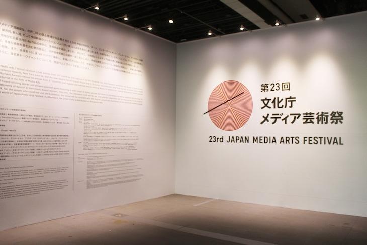 第23回文化庁メディア芸術祭受賞作品展の様子。