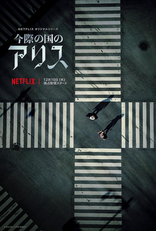 鳳 映画 太 賢人 土屋 山崎