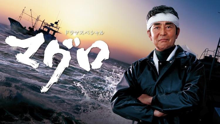 「ドラマスペシャル マグロ」(c)テレビ朝日・石原プロモーション