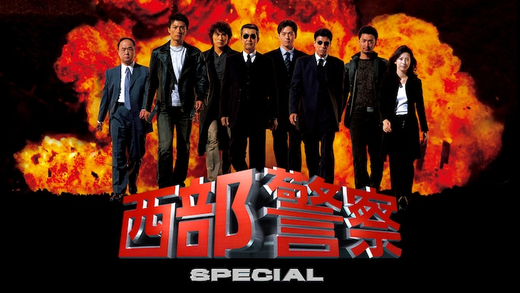 「西部警察 SPECIAL」(c)テレビ朝日・石原プロモーション