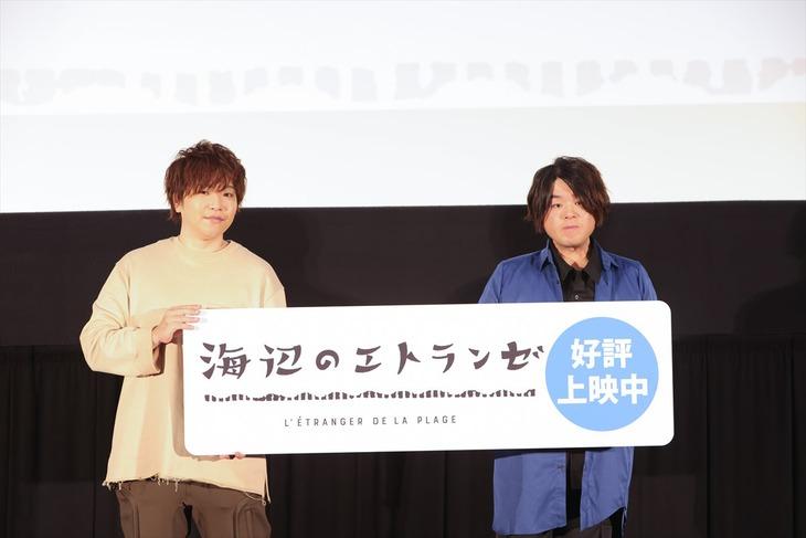 「海辺のエトランゼ」公開記念舞台挨拶の様子。左から村田太志、松岡禎丞。