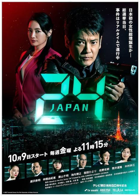 「24 JAPAN」メインビジュアル
