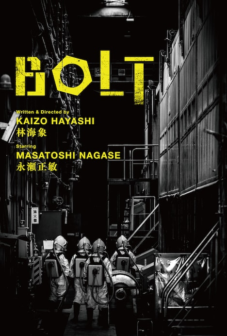 「BOLT」コンセプトビジュアル