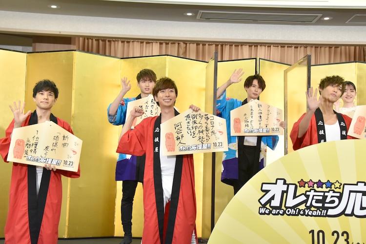 前列左から五関晃一、河合郁人、橋本良亮。後列左から猪狩蒼弥、井上瑞稀、小島藤子。