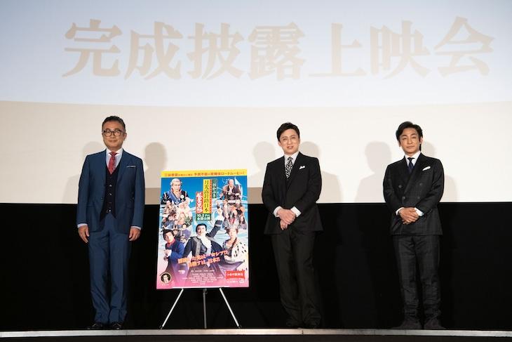 「《シネマ歌舞伎/三谷かぶき 月光露針路日本 風雲児たち》」完成披露舞台挨拶にて、左から三谷幸喜、松本幸四郎、片岡愛之助。
