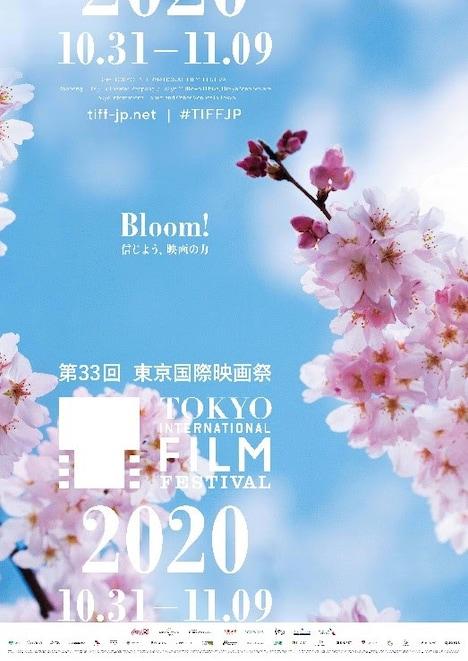 第33回東京国際映画祭 ポスタービジュアル