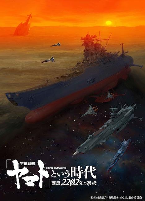 「『宇宙戦艦ヤマト』という時代 西暦2202年の選択」ティザービジュアル(Illustrated by 加藤直之)