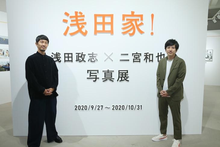 「浅田家!」オンライン写真展オープニングセレモニーの様子。左から浅田政志、二宮和也。