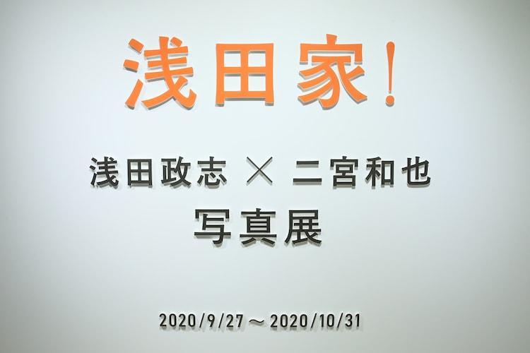 「浅田家!」オンライン写真展オープニングセレモニーの様子。