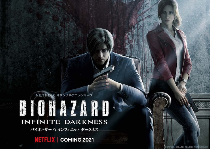 「BIOHAZARD:Infinite Darkness」ティザービジュアル