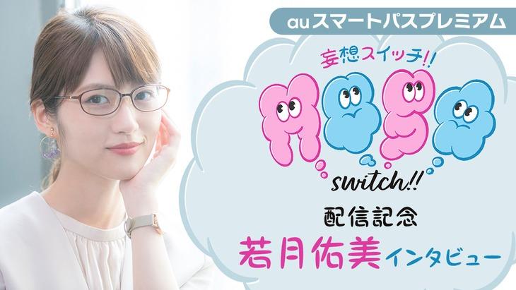 「妄想switch」若月佑美インタビューページより。