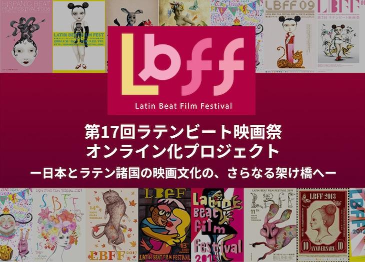 「第17回ラテンビート映画祭オンライン化プロジェクト」告知ビジュアル