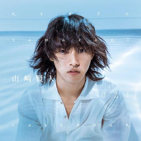 「山崎賢人2021年カレンダー」表紙