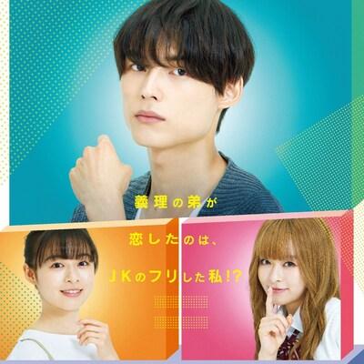 松村北斗がキス拒まれ「舌噛んだっ」、森七菜とのW主演作「ライアー×ライアー」特報