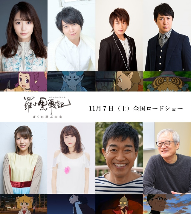上段左から宇垣美里、斉藤壮馬、松岡禎丞、杉田智和。下段左から豊崎愛生、水瀬いのり、チョー、大塚芳忠。