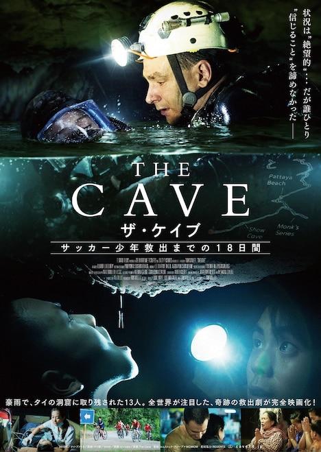 「THE CAVE サッカー少年救出までの18日間」ポスタービジュアル