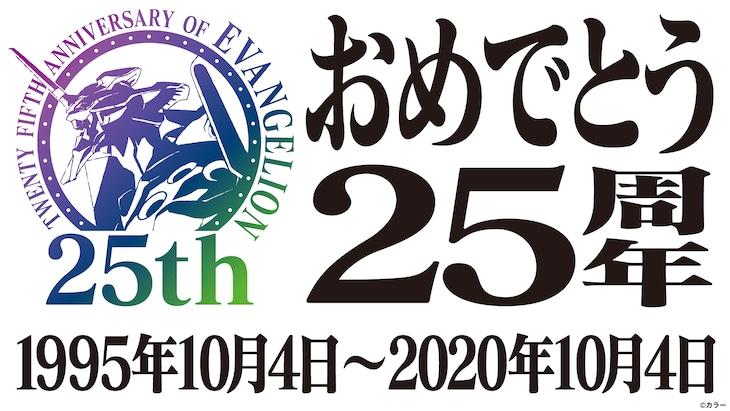 「新世紀エヴァンゲリオン」放送25周年企画のビジュアル。