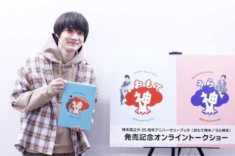 「おもて神木/うら神木」発売記念オンライントークショーに出演した神木隆之介。