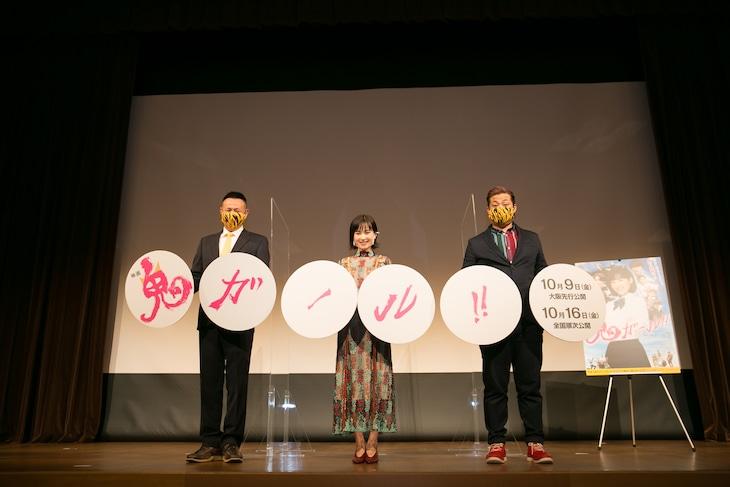 「鬼ガール!!」特別試写会の様子。左から梶原徹也、井頭愛海、瀧川元気。