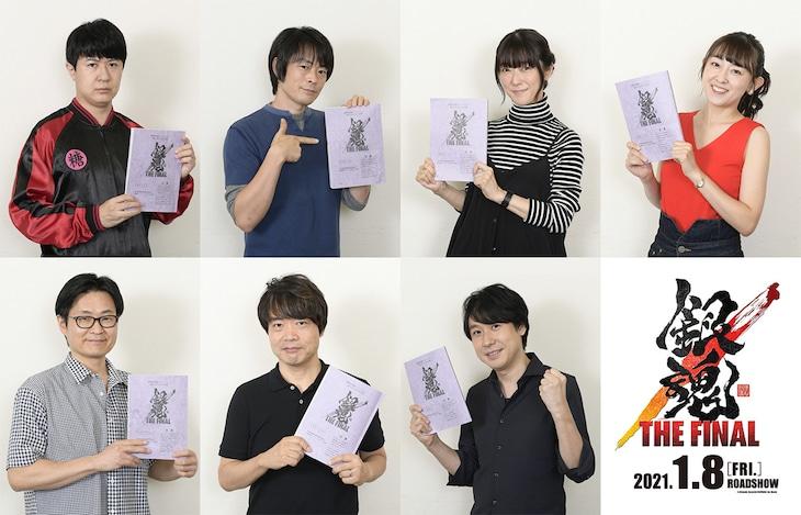 上段左から杉田智和、阪口大助、釘宮理恵、高橋美佳子。下段左から千葉進歩、中井和哉、鈴村健一。