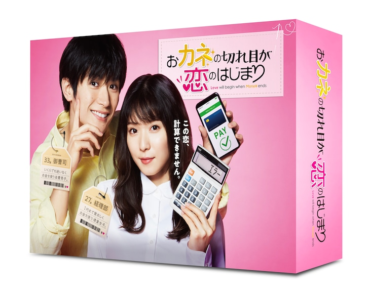 「おカネの切れ目が恋のはじまり」Blu-ray / DVD BOX