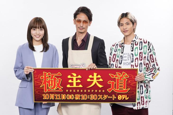 左から川口春奈、玉木宏、志尊淳。