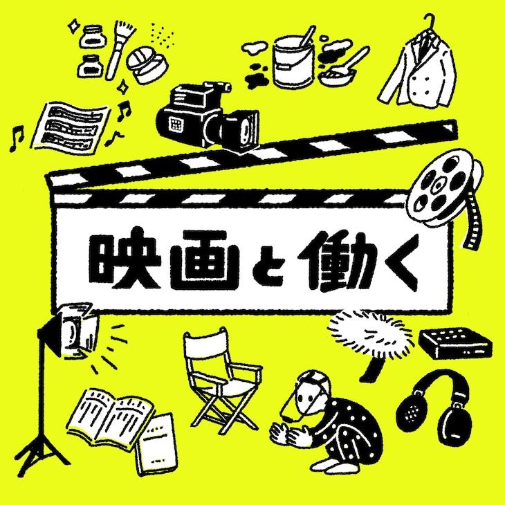 イラスト / 徳永明子