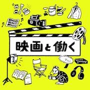 録音部:反町憲人「視点は監督やプロデューサーに近い」