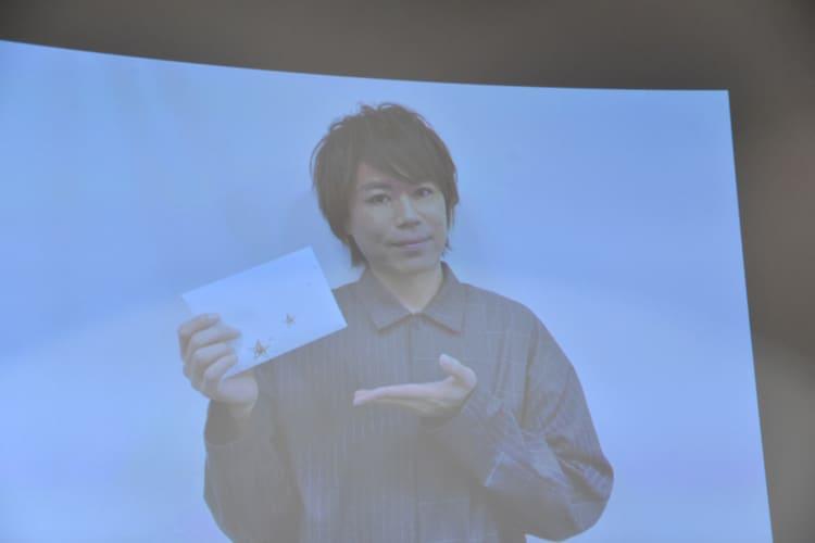 スクリーンに映し出された浪川大輔。