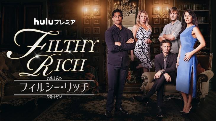 「FILTHY RICH/フィルシー・リッチ」ビジュアル